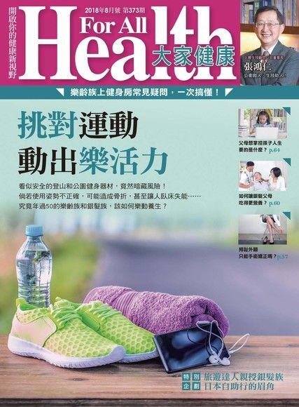 大家健康雜誌 08月號/2018 第373期