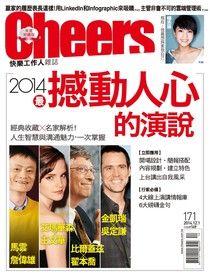 Cheers快樂工作人 12月號/2014 第171期