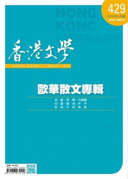 香港文學 2020年9月號 NO.429