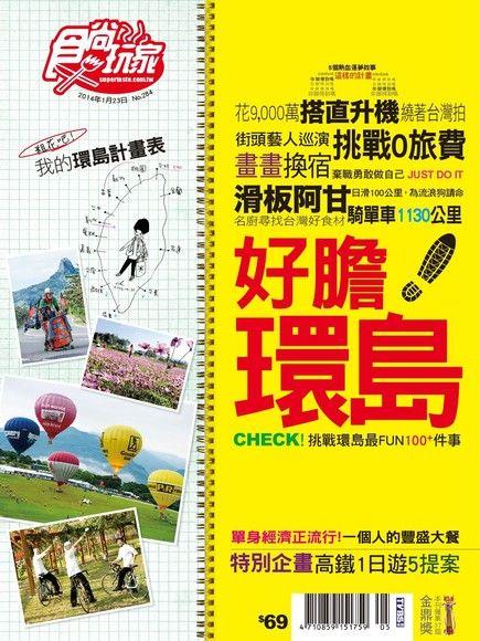 食尚玩家雙周刊 第284期 2014/01/24