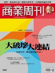 商業周刊 第1563期 2017/10/25