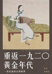 重返一九二○黃金年代:一世紀前的台灣風華