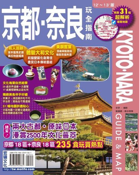 京都奈良玩全指南