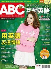 ABC互動英語 12月號/2016 第174期