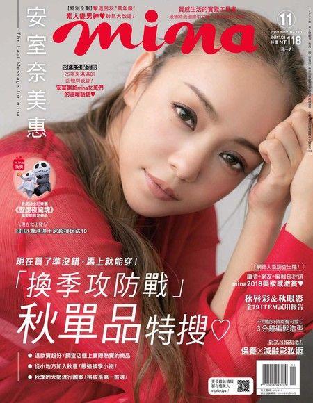 mina米娜國際中文版 11月號/2018 第190期
