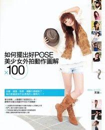 如何擺出好POSE:美少女外拍動作圖解X100