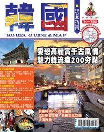 韓國玩全指南14~15版