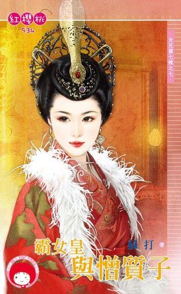 霸女皇與憎質子~女兒國七辣之七