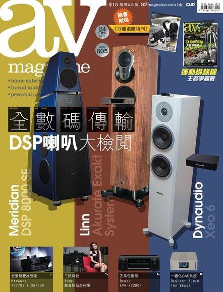 AV magazine雙周刊 605期 2014/10/24