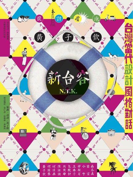 設計嘴泡・新台客:台灣當代設計風格對話(紙本書限量典藏套組)