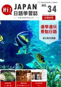 HI!JAPAN日語學習誌 05月號 2018 第34期