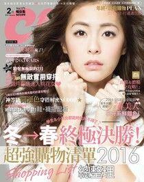 Choc 恰女生 02月號/2016 第171期