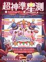 超神準星測誌 01月號/2015 第1期 創刊號