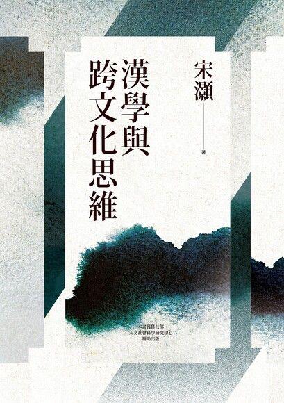 漢學與跨文化思維