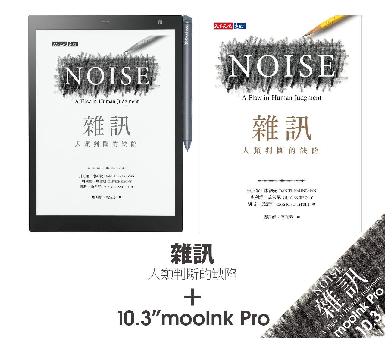 mooInk Pro +《雜訊》套組
