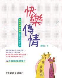 快樂傳情:自閉症譜系障礙兒童社交訓練手冊