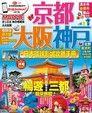 京都、大阪、神戶:MM哈日情報誌系列1