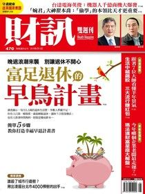 財訊雙週刊 第470期 2015/02/12