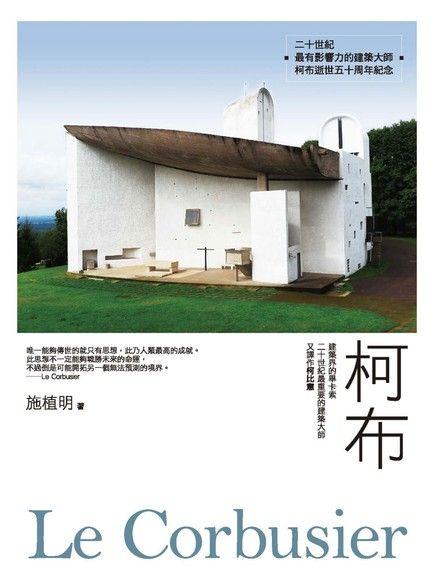 柯布Le Corbusier:建築界的畢卡索,二十世紀最重要的建築大師,又譯作柯比意