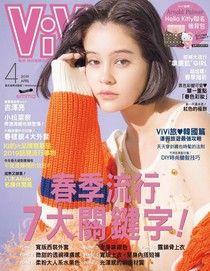 ViVi唯妳時尚國際中文版 04月號/2019 第157期