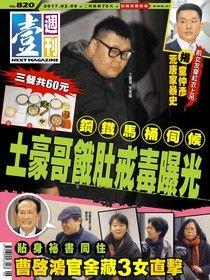 壹週刊 第820期 2017/02/09