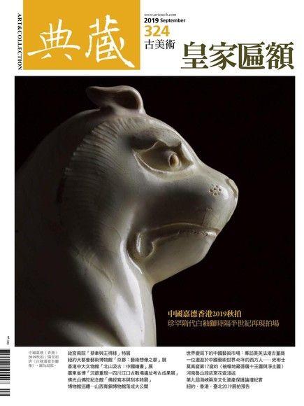 典藏古美術 09月號/2019 第324期