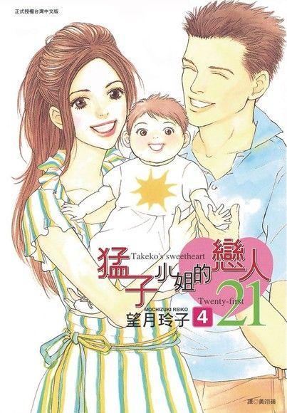 猛子小姐的戀人21(4)