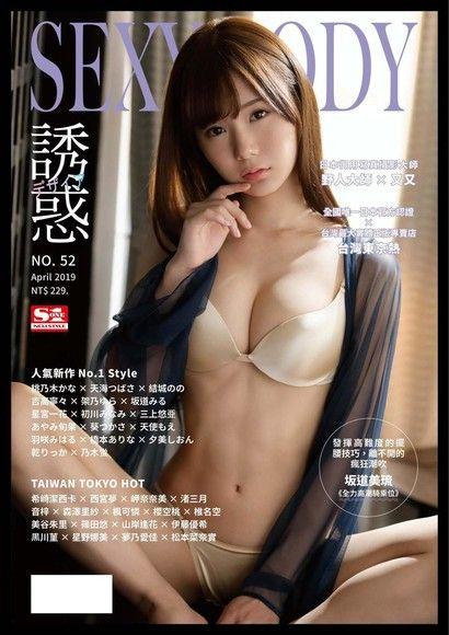 【全見版】SEXY BODY 誘惑誌 NO.52