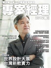 專案經理雜誌_繁體版 01月號/2012 第3期