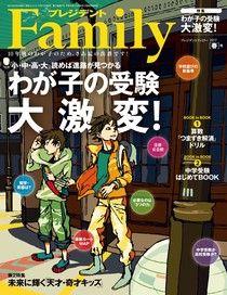 PRESIDENT Family 2017年春季號 【日文版】