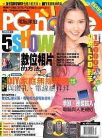 PC home 電腦家庭 03月號/2003 第086期