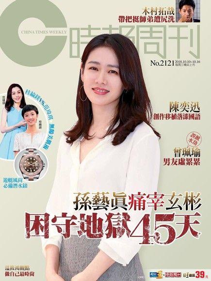 周刊王235期 & 時報周刊2121期