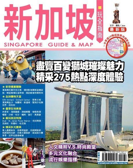 新加坡玩全指南【16'-17'】