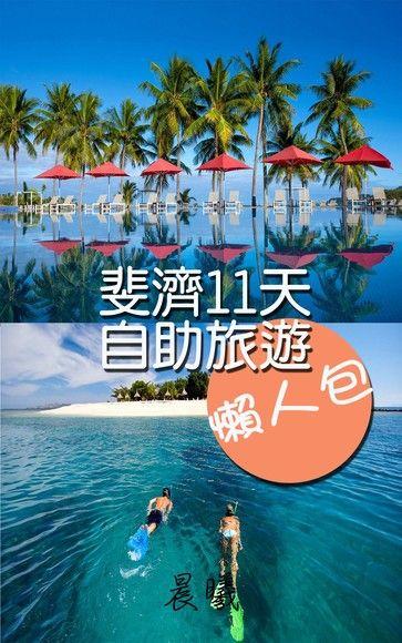 .斐濟11天自助旅遊懶人包