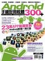 Android手機好用軟體300+