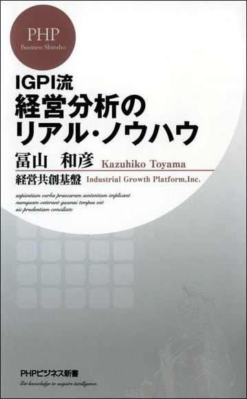 IGPI流 經營分析的技術竅門
