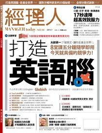 經理人月刊 01月號/2013 第98期