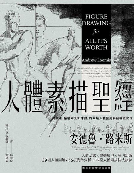 人體素描聖經【經典紀念版】