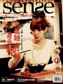Sense好感 01月號/2013 第13期