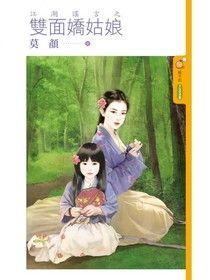 江湖謠言之雙面嬌姑娘