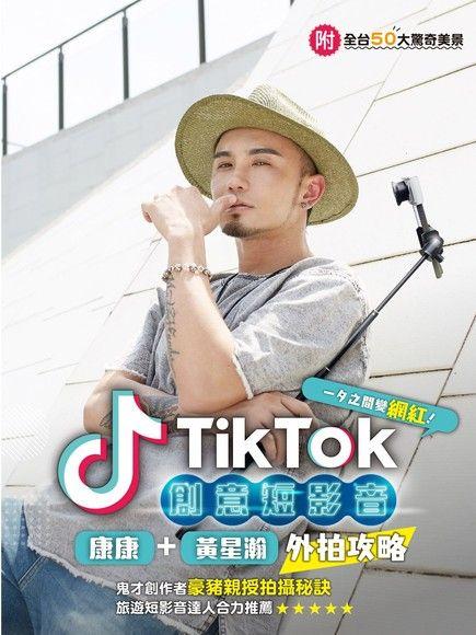 TikTok創意短影音