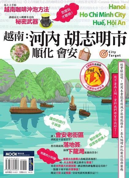 越南:河內•胡志明市•順化•會安