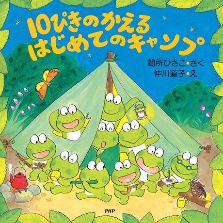 10隻青蛙第一次露營