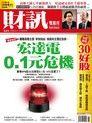 財訊雙週刊 423期 2013/04/25