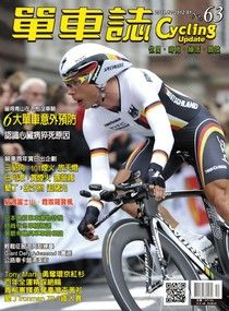 Cycling Update單車誌_No.63_11月_2011年