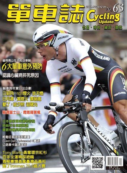 Cycling Update單車誌_No.63_11月_2011年
