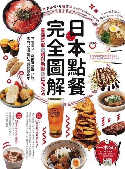 日本點餐完全圖解