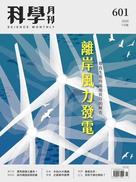 科學月刊 01月號/2020 第601期