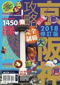 京阪神攻略完全制霸2018