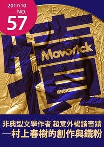 犢月刊-NO.57